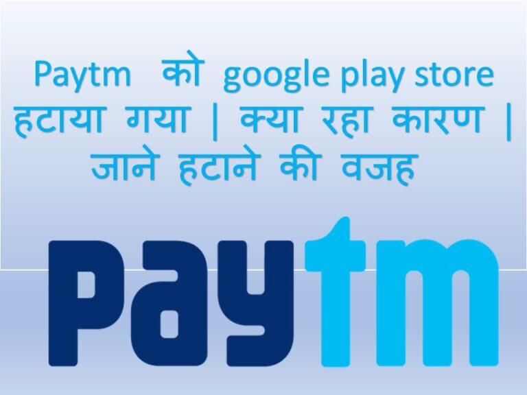 Paytm एप को google plystore