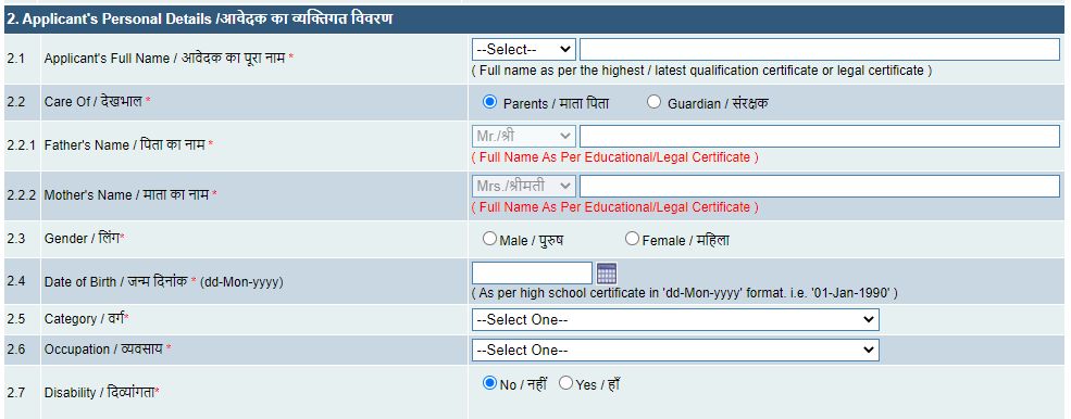 How to fill CCC form